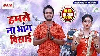 BOLBAM VIDEO - हमसे ना भांग पिसाई - Vikash Pandey & Neha Raaj - Superhit Bhojpuri Bolbam Song 2018