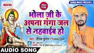 BOLBAM SONG - भोला जी के अपना गंगा जल से नहवाईब हो - Deepak Kumar - Superhit Bhojpuri Bolbam 2018