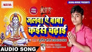 सुपरहिट कांवर भजन - जलवा ऐ बाबा कईसे चढ़ाई - Sunil Soni - Jalva Ae Baba Kaise Chadai - New Song 2018