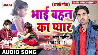 राखी गीत स्पेशल - भाई बहन का प्यार - Sonu Sitam Ka सुपरहिट SONG - Bhai Bahan Ka Pyar - HIT SONG 2018