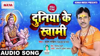 NEW KANWAR SONG 2018 - दुनिया के स्वामी - Shravan Mohit - सावन स्पेशल - SUPERHIT BOLBAM SONG 2018