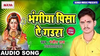 Ranjeet Raaj का स्पेशल BOLBAM SONG 2018 - भंगीया पिसा ऐ गउरा - Superhit Kawar Bhajan NEW SONG  2018