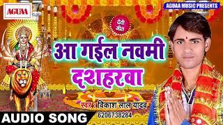 आ गईल नवमी दशहरवा - SUPERHIT DEVI GEET - Vikash Lal Yadav - SUPERHIT POPULAR BHOJPURI DEVI GEET 2018