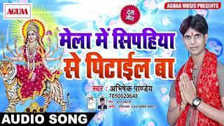 Abhishek Pandey Devi Geet 2018 - मेला में सिपहिया से पिटाईल बा - SUPERHIT NAVRATRI SPECIAL SONG 2018