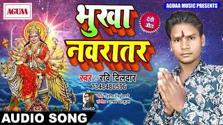 BHAKTI SONG 2018 - भूखा नवरातर - RAVI DILDAAR - BHOOKHA NAVRATAR - SUPERHIT POPULAR DEVI GEET 2018