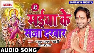 BHAKTI SONG 2018 - मईया के सजा दरबार - RAHUL YADAV LAHRI - SUPER DUPER HIT BHOJPURI MATA BHAJAN 2018