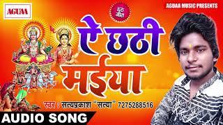 CHHATH POOJA SONG 2018 - ऐ छठी मईया - Satyaprakash Satya - Superhit Bhojpuri Bhakti Chhath Geet 2018