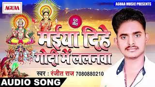 छठ धमाका 2018 - मईया दिहे गोदी मे ललनवा - Ranjeet Raj - SUPER DUPER HIT CHHATH SPECIAL BHOJPURI SONG