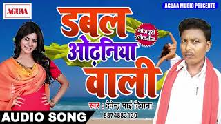 भोजपुरी खाटी देहाती गीत - डबल ओढ़निया वाली - Dabal Odhniyawali - Devendra Bhai Deewana Bhojpuri Song