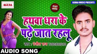 Ranjeet Raj की मधुर आवाज में - LOVE SONG - हथवा धराके पढ़े जात रहलू - SUPER DUPER HIT BHOJPURI SONG