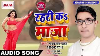 SUPERHIT SONG - रहरी कs माजा - Udaybhan Yadav - Rahari Ka Maza - Superhit Bhojpuri Fadu Song 2018