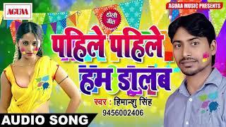 Himanshu Singh का जबरदस्त होली गीत - पहिले पहिले हम डालब - Pahile Pahile Ham Dalab - Holi Song 2018