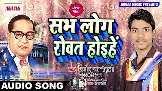 Upendara Rao Dehati का सुपरहिट Misson Geet - सभ लोग रोवत होइहें - Superhit Bhojpuri Ambedkar Song
