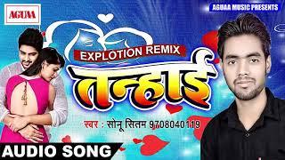प्यार मे धोखा मिला हैं तो जरूर सुनें - तन्हाई - Sonu Sitam - Tanhai - Superhit Bhojpuri Sad Song New