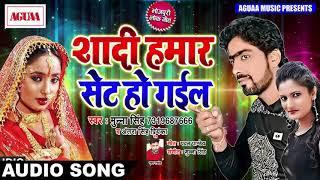 लगन स्पेशल SONG 2019 - शादी हमार सेट हो गईल - Munna Singh & Antra Singh Priyanka - New Bhojpuri Song