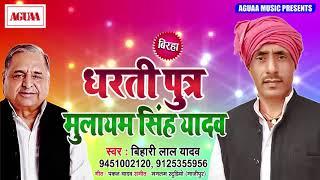 धरती पुत्र मुलायम सिंह यादव - Bihari Lal Yadav - Dharti Putra Mulayam Singh Yadav - Bhojpuri Birha