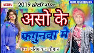 Ravi Shankar Chauhan का सुपरहिट होली गीत - असो के फगुनवा मे - Aso Ke Fagunva Me - Superhit Holi Song