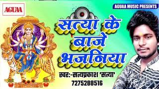 Satyaprakash Satya का सुपरहिट देवी गीत - सत्या के बाजे भजनिया - Satya Ke Baje Bhajaniya - Hit Song