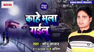 Sonu Sajan का SUPERHIT SAD SONG 2019 - काहे भुला गईलू - Kahe Bhula Gailu - Bhojpuri Crack Hert Song
