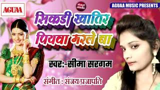 सिकड़ी खातिर पियवा मरले बा - Seema Sargam - Sikri Khatir Piywa Marle Baa - Superhit Bhojpuri Song