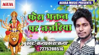 Satyaprakash Satya का सबसे हिट देवी गीत - फेरा भक्तन पर नजरिया - Superhit Bhojpuri Devi Song 2019