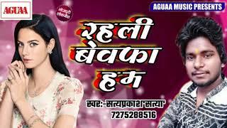 SUPERHIT SAD SONG - रहली बेवफा हम - Satyaprakash Satya - Rahli Bewfa Ham - Bhojpuri Crack Hert Song
