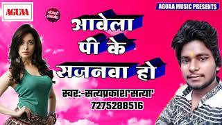 आवेला पी के सजनवा हो - Aavela Pike Sajanva Ho - Satyaprakash Satya - Latest Superhit Bhojpuri Song