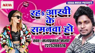 NEW BHOJPURI SONG 2019 - रहs आंखी के समनवा हो - Satyaprakash Satya - Latest Superhit Bhojpuri Song