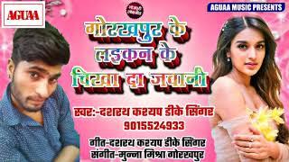 Dashrath Kashyap DK Singer का New Song - गोरखपुर के लइकन के चिखा दा जवानी - Superhit Bhojpuri Song