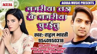 नजरीया लड़ा के नजरीया चुरईलु - Rahul Bharti - Najariya Lada Ke Najariya Churailu - New Hit Song 2019
