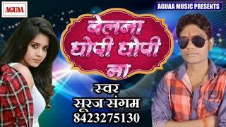 बेलना घोपी घोपी ना - Suraj Sangam - Belna Ghopi Ghopi Naa - Latest Superhit New Bhojpuri Song 2019