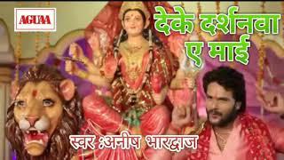 DEVI GEET 2019 - देके दर्शनवा ए माई - Anish Bhardwaj - Deke Darshanva Ae Maai - Superhit Bhakti Song