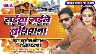 Sunil Saurabh का सबसे हिट गाना - सईया गईले लुधियाना - Saiya Gaile Ludhiyana - Superhit Bhojpuri Song