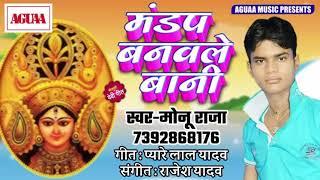 NEW DEVI GEET 2019 - मंडप बनवले बानी - Monu Raja - Mandap Banwale Bani - Superhit Bhojpuri Devi Geet