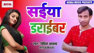 Vipin Anand का लेमनचूस SONG - सईया डराइवर - Saiya Driver -Super Duper Hit Bhojpuri Chocolaty Song