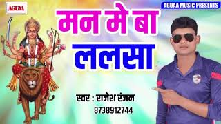 NEW DEVI GEET 2019 - मन मे बा ललसा - Rajesh Ranjan - Man Me Baa Lalsa - Superhit Bhojpuri Devi Geet