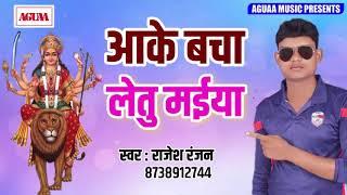 NEW BHAKTI SONG - आके बचा लेतु मईया - Rajesh Ranjan - Aake Bacha Letu Maiya - Bhojpuri Bhakti Song