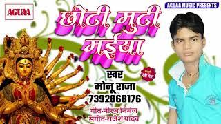 2019 का सबसे हिट देवी गीत - छोटी मुटी मईया - Monu Raja - Chhoti Muti Maiya - Bhojpuri Bhakti Song