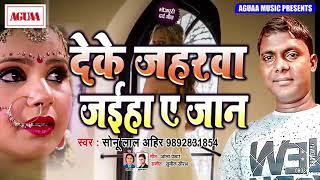 भोजपुरी का सबसे दर्द भरा गाना - देके महुरवा जईहा ए जान - Sonu Lal Ahir - Superhit Bhojpuri New Song