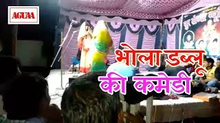 COMEDY STAGE SHOW - भोला डब्लू की कामेडी - Bhola Dablu Ki Comedy - Superhit Bhojpuri Comedy Video