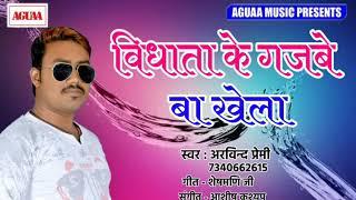 NEW SAD SONG 2019 - विधाता के गजबे बा खेला - Arvind Premi - Bidhata Ke Gajbe Baa Khela - Sad Song