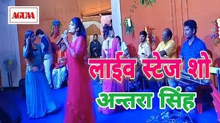 Antra Singh priyanka का सबसे हिट लोकगीत - हरदम चूमत रहेला गोरे गाल के - New Bhojpuri Live Stage Show