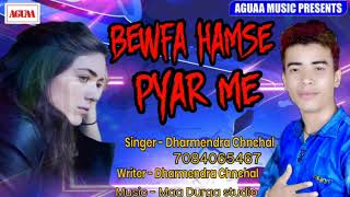 Dharmendra Chanchal Sad Song - BEWFA HAMSE PYAR ME - बेवफा हमसे प्यार मे - Bhojpuri Crack Heart Song