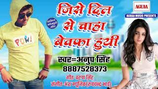 जिसे दिल से चाहा वेवफा हुयी - Anup Singh - Jise Dil Se Chaha Bewfa Hui - Superhit Bhojpuri Sad Song