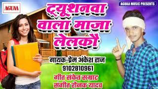 New Song - ट्यूशनवा वाला माजा लेलको - Prem Ankesh Raj - Tyushanwa Wala Maja Lelko - Superhit Song