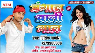 BHOJPURI DHAMAL 2019 - बंगाल वाली माल - Ritik Pandey - Bangal Wali Maal - Superhit Bhojpuri Song New