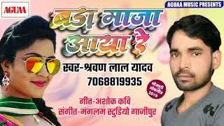 भोजपुरी बैटिंग 2019 - बड़ा माजा आया - Sharwan Lal Yadav - Bada Maja Aaya - Superhit Bhojpuri Song