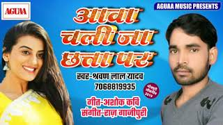 आवा चली जा छत्ता पर - Sharwan Lal Yadav का गर्दा फार गाना 2019 - Aawa Chali Ja Chhata Par - New Song