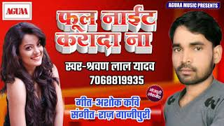 LAGAN SPECIAL SONG - Full Night Kara Da Na - फुल नाईट करा दा ना - Sharwan Lal Yadav - Bhojpuri Song