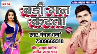 NEW HIT SONG 2019 - बड़ी मन करता - Chanchal Verma - Badi Man Karata - Super Duper Hit Bhojpuri Song